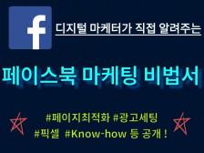 """[페이스북 A-Z 알려 주는]  """"페이스북 마케팅 비법서"""" 를드립니다."""