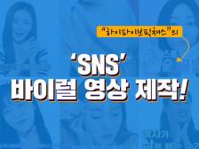 필수 잇템! SNS 홍보영상 짜릿하게! 제작해드립니다.