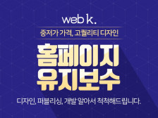 [web K.]10년차 이상 웹전문가들이 홈페이지, 쇼핑몰 유지보수해드립니다.