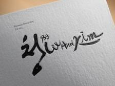고퀄리티 캘리그라피 상업용 글씨 제작드립니다.