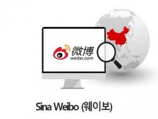 웨이보를 통한 컨텐츠 배포 5만뷰  달성드립니다.