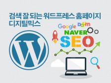 검색마케팅을 위한 워드프레스 홈페이지 제작해드립니다.
