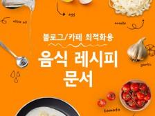 블로그 카페육성용 전문 작가가 쓴 포털 친화적인 음식레시피 문서를드립니다.