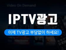 TV 광고 부담없이 하세요! IPTV 광고 진행해드립니다.