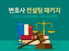변호사가 1인창업 스타트업설립 각종 서비스런칭에 필요한 사항을 일괄 자문해드립니다.
