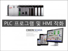 LS산전 PLC 프로그래밍 및 HMI 작화 지원 서비스 해드립니다.