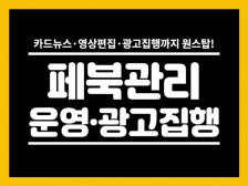 페이스북 관리 운영/카드뉴스/영상편집/광고운영해드립니다.