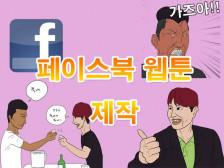 실용성,홍보성 최고)페이스북 4만 팔로워 보유-홍보용 웹툰을 제작 해드립니다.