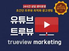 유튜브 트루뷰(최적화 광고 셋팅)으로 마케팅 진행 [최다판매유튜브전문가]드립니다.