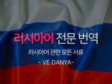 러시아 현지 8년 거주자가 러한, 한러 번역 해드립니다.