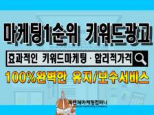 키워드광고 || 키워드 완성 키워드등록 상위노출/ 빠르고 저렴한 광고효과를드립니다.