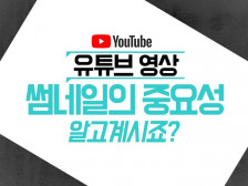 유튜브 영상을 돋보이게 하는 썸네일 제작해드립니다.