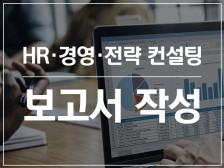 [경영/전략/HR 컨설팅] 외부 환경분석 보고서 작성 해드립니다.