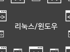Linux 서버 구축 / 마이그레이션 / 장애처리 / 기타 모든 서버관련 지원을 해드립니다.