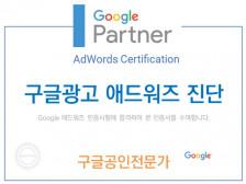 구글애드워즈, 구글애널리틱스(데이터분석) 문제점, 개선점 진단해드립니다.