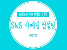 사업 맞춤 SNS 마케팅 1:1 맞춤 컨설팅해드립니다.