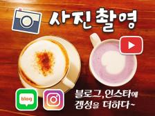 서울·경기 전지역 블로그, 인스타그램용 사진 촬영및 유튜브용 동영상 제작해드립니다.