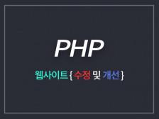 PHP 웹 사이트 유지보수+수정해드립니다.