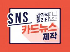 [오픈파격특가] 심플 고퀄리티 SNS 카드뉴스 제작해드립니다.