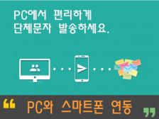 스마트폰 요금제로 PC에서  대량 문자 발송, 개발사가 직접 제공해드립니다.
