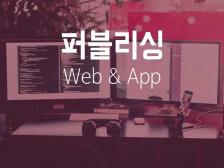 모바일웹/앱(퍼블리싱) 신속하고 트렌디하게 진행해드립니다.