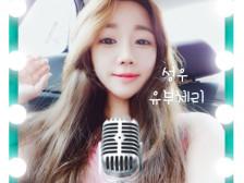 [여자성우] 성우하면? 유부체리 (내레이션,spot,홍보,ars,캐릭터,게임 등등)녹음드립니다.