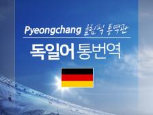 지금까지 이런 독일어 번역은 없었다. 이것은 번역인가 예술인가. 독일어 번역해드립니다.