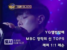 YG앨범발매, MBC 창작의 신 TOP5 래퍼 1:1레슨 해드립니다.