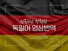 독일어 영상번역 전문업체가 신속하고 정확하게 작업해드립니다.