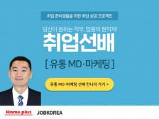 [취업선배] 직무·기업분석, 자소서, 면접 코칭해 (유통MD, 마케팅 직무)드립니다.