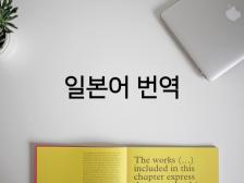번역경험 다수있음/신속하게 일본어 번역 해드립니다.