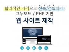 정확한 품질과 합리적인 가격으로 그누보드 기반 (PC/Mobile) 웹사이트를 제작해드립니다.