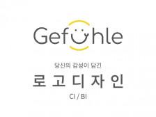 Gefuhle ) 로고의 감성을 담아드립니다.