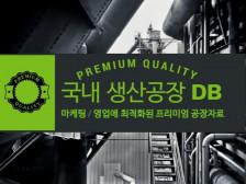 마케팅/영업에 최적화된 프리미엄 생산공장 DB를 제공드립니다.