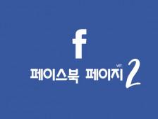 페이스북 페이지 제작 광고등록까지 ~드립니다.
