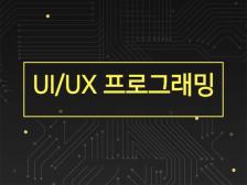 혁신적인 UI/UX가 필요한 윈도우 프로그램 제작!! 해드립니다.
