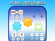 pc,스마트용(HTML5) 게임,교육콘텐츠를 만들어드립니다.
