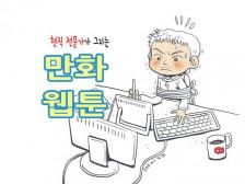 전업 프로작가가 만화 웹툰을 그려드립니다.