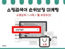 쇼핑키워드(쇼핑검색어), 쇼핑검색순위 1~3위 보장형 마케팅을 진행해드립니다.