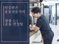 [강남] 진짜 운동 전문가에게 기구필라테스 + 퍼스널 트레이닝 한번에  배우기드립니다.