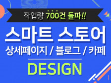 [스토어 팜,스마트스토어]착한가격으로 쇼핑몰 홈페이지처럼 디자인 해드립니다.