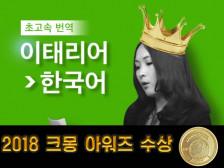 18년 크몽 어워즈 수상자/365일/신속작업/ 최고속 이태리어를 한국어로 번역해드립니다.
