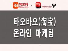 [중국 타오바오(淘宝) 온라인 마케팅] 을 지원해드립니다.