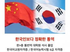 한국어교원자격증 보유자가 진행하는 전문 중국 통/번역 서비스드립니다.