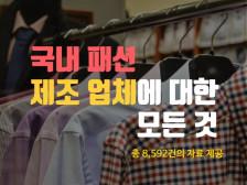 국내 패션 관련 등록되어 있는 공장 및 제조업체 정보 (총 8,592건) 을드립니다.