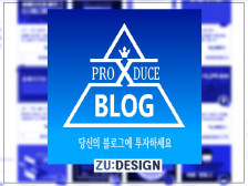 [ZU:DESIGN]블로그 디자인/프리미엄 디자인/ 웹진형 디자인 만들어드립니다.