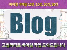 블로그 바이럴마케팅(최소 10건부터~45건,50건) 작업 진행해드립니다.
