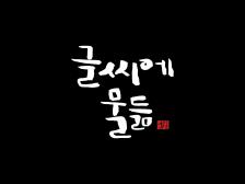 예쁜 캘리그라피 손글씨  써드립니다.