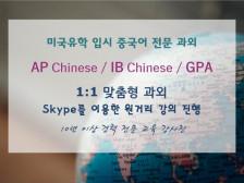 AP Chinese / IB Chinese 미국입시 맞춤형 중국어 과외드립니다.