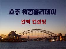호주 워킹홀리데이 및 호주 여행 상담&컨설팅드립니다.